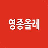영종올레 icon