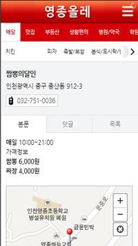 영종올레 apk screenshot
