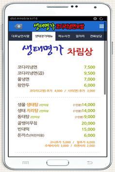 생태명가 코다리냉면보쌈 apk screenshot