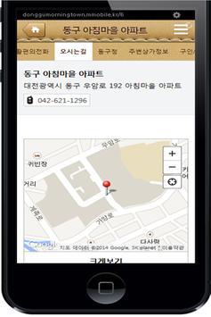 동구아침마을아파트 apk screenshot