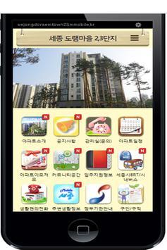 세종도램마을2.3단지 poster