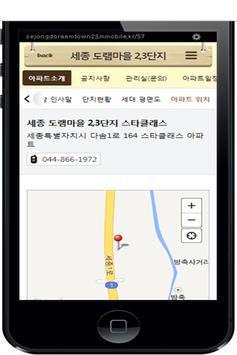 세종도램마을2.3단지 apk screenshot