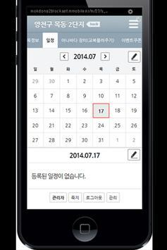 목동 2단지, 목동 apk screenshot