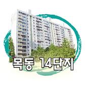 목동 14단지, 목동 icon