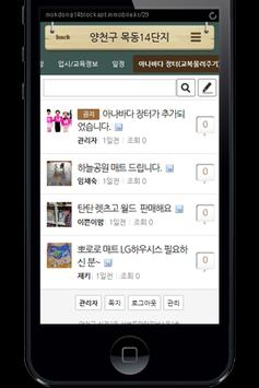 목동 14단지, 목동 apk screenshot