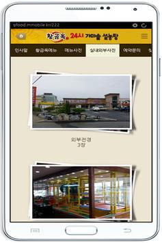 황금옥 apk screenshot