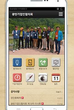 광탄기업인협의회 poster