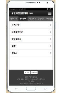광탄기업인협의회 apk screenshot