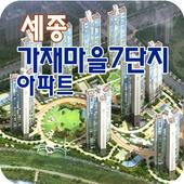 세종가재마을7단지 icon