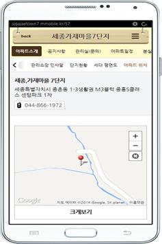 세종가재마을7단지 apk screenshot