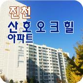 진천산호오크힐아파트 icon