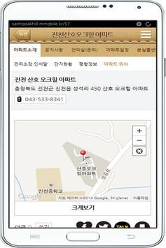 진천산호오크힐아파트 poster