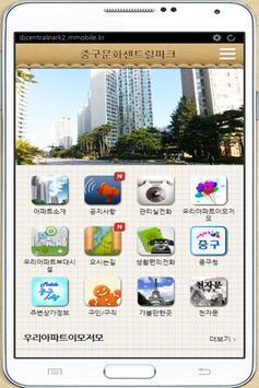 문화센트럴파크2단지 apk screenshot