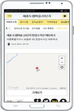 세종도램마을20단지 apk screenshot