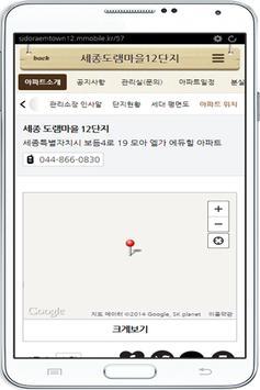 세종도램마을12단지 apk screenshot