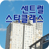 센트럴스타클래스 icon