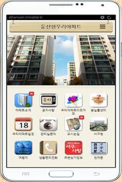 둔산한우리아파트 poster