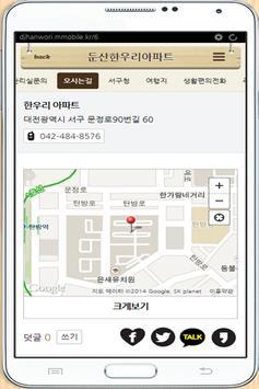 둔산한우리아파트 apk screenshot