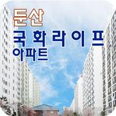 국화라이프아파트 icon