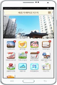 세종가재마을3단지 apk screenshot