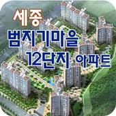 세종범지기마을12단지 icon