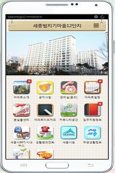 세종범지기마을12단지 poster