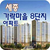 세종LH가락마을8단지 icon