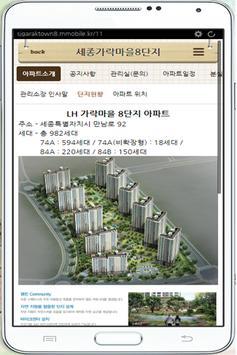 세종LH가락마을8단지 apk screenshot