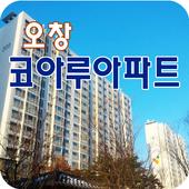 오창코아루아파트 icon