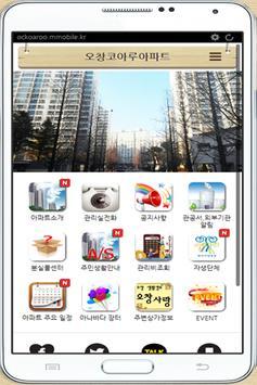 오창코아루아파트 apk screenshot