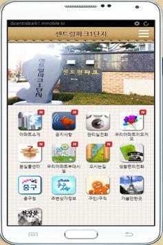 중구센트럴파크1단지 poster