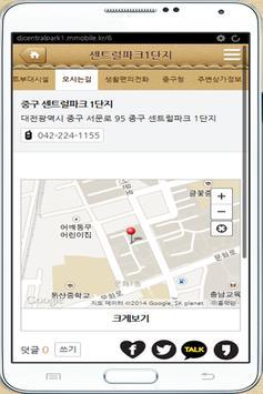 중구센트럴파크1단지 apk screenshot