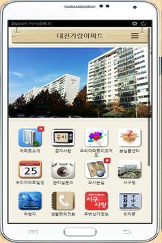 둔산가람아파트 poster