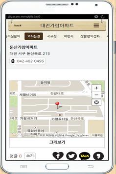 둔산가람아파트 apk screenshot
