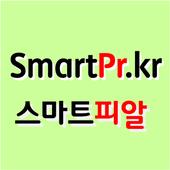 스마트피알-고객모집,매출향상 솔루션 icon