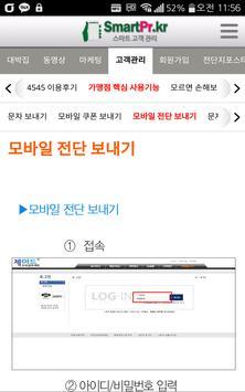 스마트피알-고객모집,매출향상 솔루션 apk screenshot