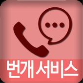 번개 서비스 icon