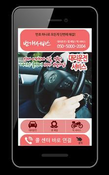 번개 서비스 apk screenshot