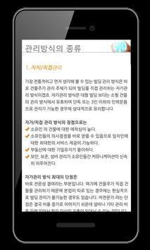 관리소장 apk screenshot
