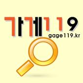 가게119-고객모집 매출향상 솔루션 icon
