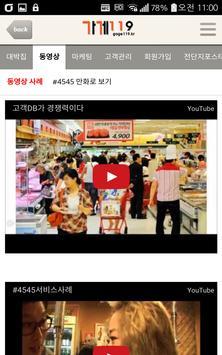 가게119-고객모집 매출향상 솔루션 poster