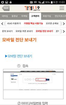 가게119-고객모집 매출향상 솔루션 apk screenshot