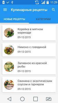Эксперт кулинар poster