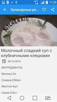 Эксперт кулинар apk screenshot