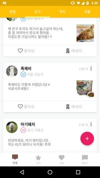 누들채팅 apk screenshot