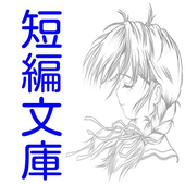 短編小説集.2 icon