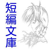短編小説集.3 icon