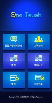 어뮤즈  포인트 통합관리 어플 apk screenshot
