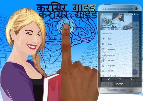 HTML Book Studio Part 1 Hindi poster