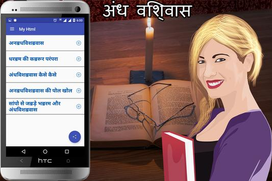 HTML Book Studio Part 1 Hindi apk screenshot